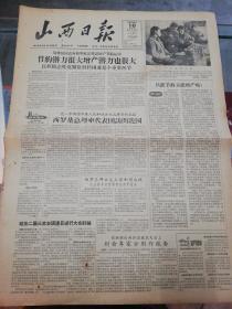 【报纸】山西日报 1957年3月10日【在科联山西分会成立大会上到会专家分别作报告】【陈毅副总理在政协第二届全国委员会第三次全体会议上的发言】