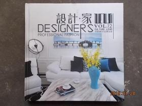 设计·家VOL.12(家居装饰装修彩色图册)12开精装彩色铜版纸印刷