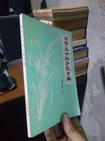 傅青主女科方歌方解 1978年一版一印  品好干净  封底缺小角