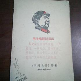 毛主席最新措示《学习文学》特刊