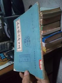外科证治全生集 1961年一版一印3000册  馆藏内页完好