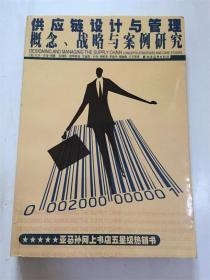 供应链设计与管理:概念、战略与案例研究[美]大卫·辛奇·利维 著 正版原书