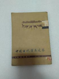 中国古代著名建筑 香港中华书局1975年出版