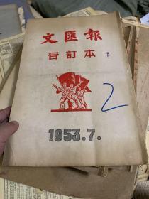 文汇报 合订本 1953年5.6.7.8.9.合订本四册,