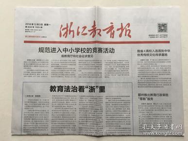 浙江教育报 2018年 12月3日 星期一 第3646期 今日4版 邮发代号:31-27