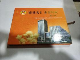 团结民主 务实创新 中国人民政治协商会议上海市第十届委员会纪念(邮票)