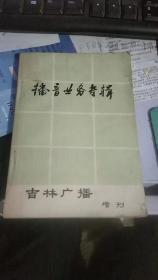 播音业务专辑,吉林广播,增刊