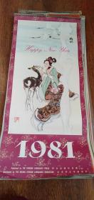 1981年挂历:华三川人物画- 女娲补天 王昭君 嫦娥 洛神等  13张全 私藏品好
