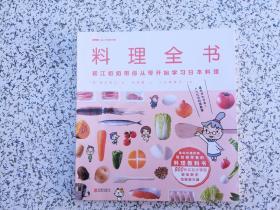 料理全书:初江奶奶带你从零开始学习日本料理
