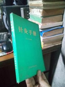 针灸手册 1987年一版一印  品好干净  蓝塑皮
