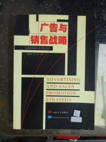 广告与销售战略