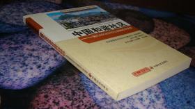 中国和谐社区:铜官山区社区综合体制改革探索