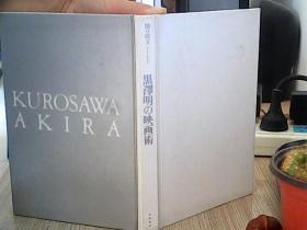 日文原版  黑泽明の映画术
