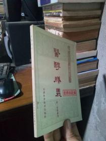 中医古籍小丛书-医醇胜义 1982年一版一印  品好干净  戴西湖藏书
