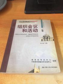 组织会议和活动.学生用书