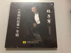 《老楊的故事》專輯