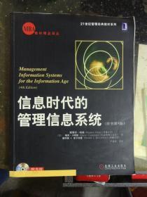 信息时代的管理信息系统【原书第4版】