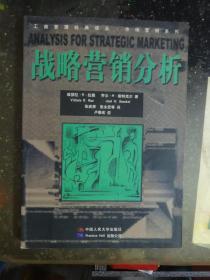 战略营销分析