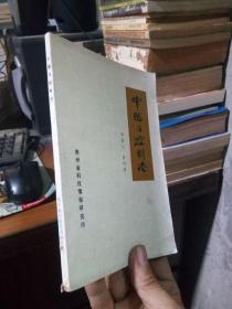 中医与控制论 1976年一版一印  品好干净