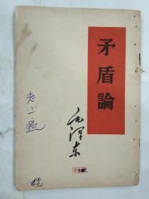 5.60年代著作单行本:矛盾论【60年2月2版1印】