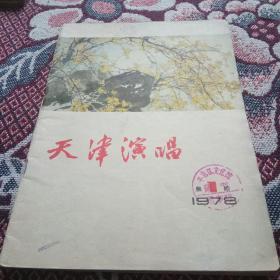 天津演唱(1978年1期)