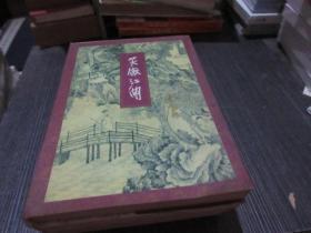 笑傲江湖 1 2 3 4