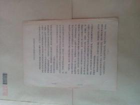 教育文献 清华大学教授朱祖成旧藏 1987年  材料力学课程评估研讨会纪要  附代表名单