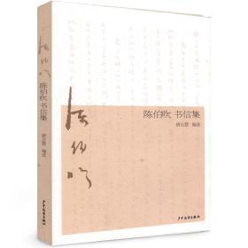 唐吉慧签名钤印《陈伯吹书信集》