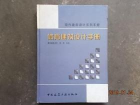 体育建筑设计手册