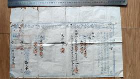 民国税收票证-----中华民国4年福建省屏南县