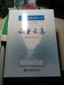 纪念北京航空航天大学飞机工艺(飞行器制造)专业创建六十二周年叙事文集