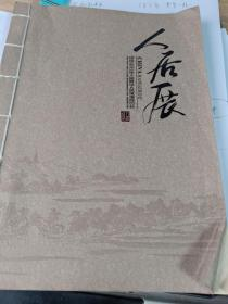 中国(杭州)第十届最佳人居环境展览会    人居展  线装册