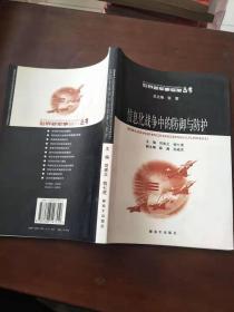 信息化战争中的防御与防护【实物图片,品相自鉴】