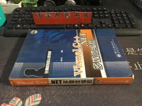 Visual C++.NET多媒体编程 附光盘