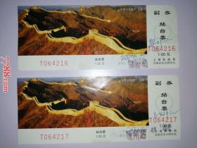 上海铁路局滁州站站台票(2枚合售)