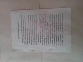 教育文献 清华大学教授朱祖成旧藏 1990年电机系 刘延文  如何针对学生的特点做好学风教育工作