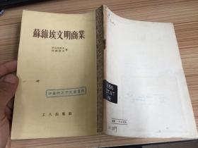 《苏维埃文明商业》工人出版社 1954年一版一印