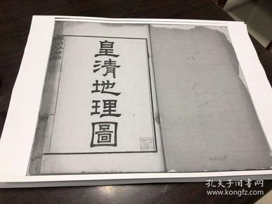 清代地图*咸丰六年《皇清地理图》A4打印