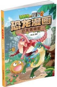 植物大战僵尸2·恐龙漫画 恐龙镇魂歌 新版