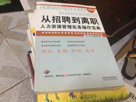 从招聘到离职:人力资源管理实务操作宝典(增订版)