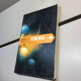 《第一推动丛书(第3辑):终极理论之梦》 【一版一印 正版现货   实图拍摄 看图下单】