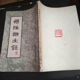 揭阳乡土录,早期揭阳文献