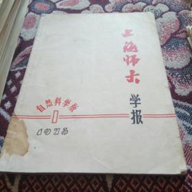 上海师大学报试刊号(第一期)