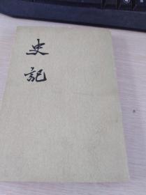 史記 九 中華書局 館藏