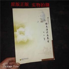 佛门医学之绿色治疗与养生(库存内页全新)