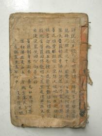 观世音菩萨的故事(手抄本)一册含上下本(唱词)
