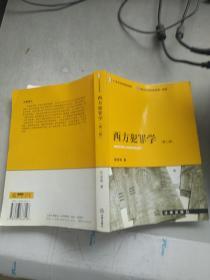 西方犯罪学(第2版)/21世纪法学规划教材