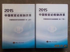 中国税官论税制改革(2015)上下卷