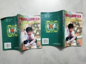 中西医结合儿童保健与饮食(上下册)