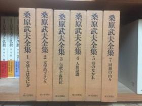 《桑原武夫全集》,7册全,1968年,朝日新闻社